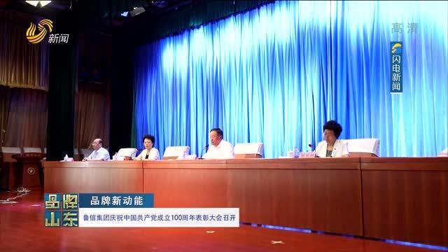 【品牌新動能】魯信集團慶祝中國共產黨成立100周年表彰大會召開