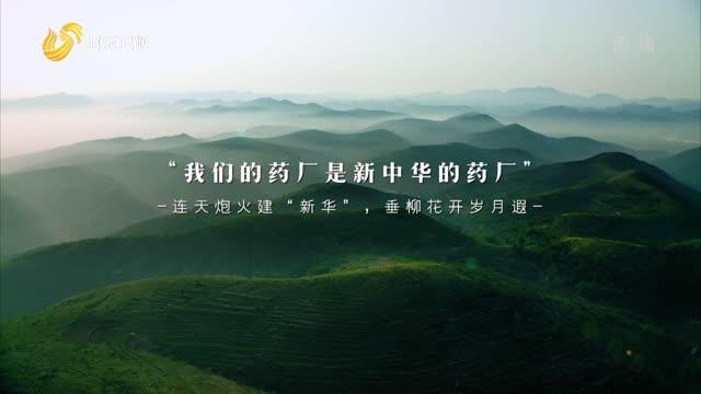 我們的藥廠是新中華的藥廠