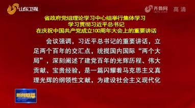 省政府党组理论学习中心组举行集体学习 学习贯彻习近平总书记在庆祝中国共产党成立100周年大会上的重要讲话