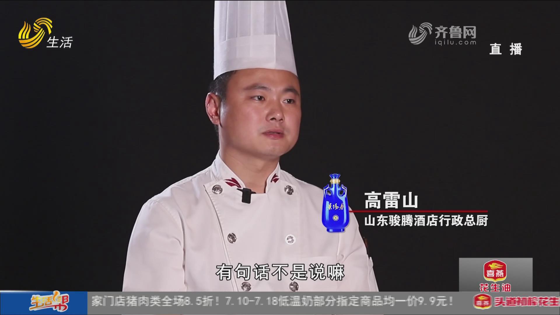 第14场美食大赛【招牌菜】——金沙脆皮鸡