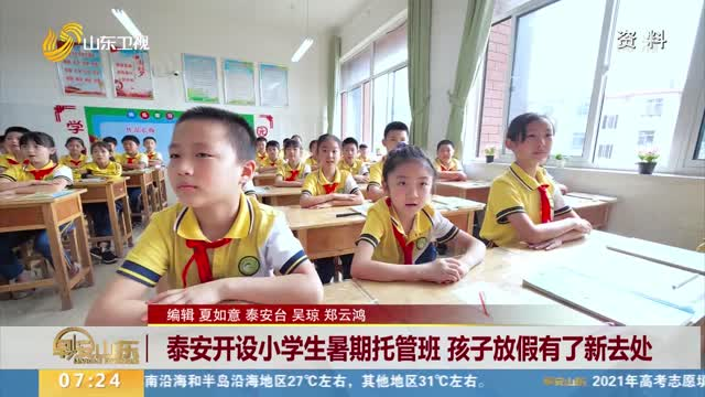 泰安开设小学生暑期托管班 孩子放假有了新去处