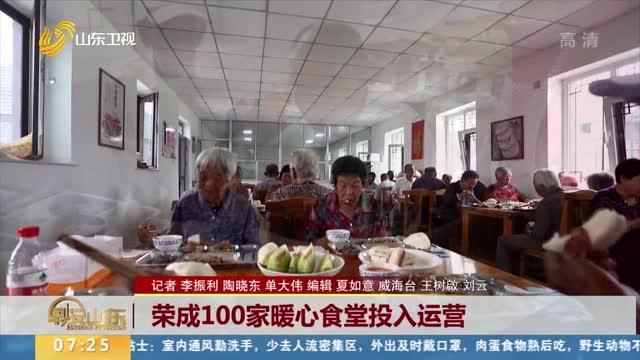 榮成100家暖心食堂投入運營