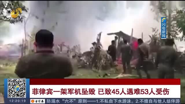 菲律宾一架军机坠毁 已致45人遇难53人受伤
