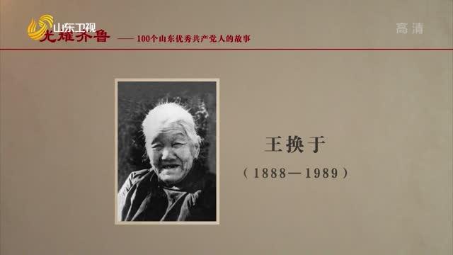 2021年07月05日《光耀齊魯》:100個山東優秀共產黨人的故事——王換于
