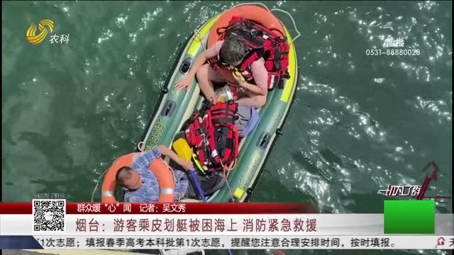 """【群众暖""""心""""闻】烟台:游客乘皮划艇被困海上 消防紧急救援"""