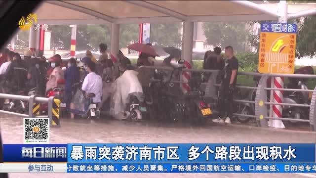 暴雨突袭济南市区 多个路段出现积水