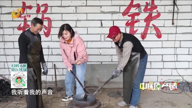 20210705《中國原產遞》:章丘鐵鍋