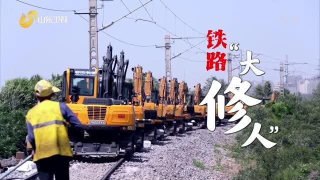 """20210705《此时此刻》:铁路""""大修人"""""""