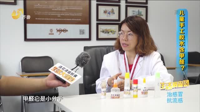 2021年07月05日《生活大調查》:兒童手工膠水竟含甲醛?
