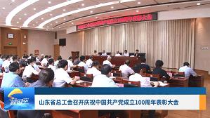 工會新時空 | 山東省總工會召開慶祝中國共產黨成立100周年表彰大會