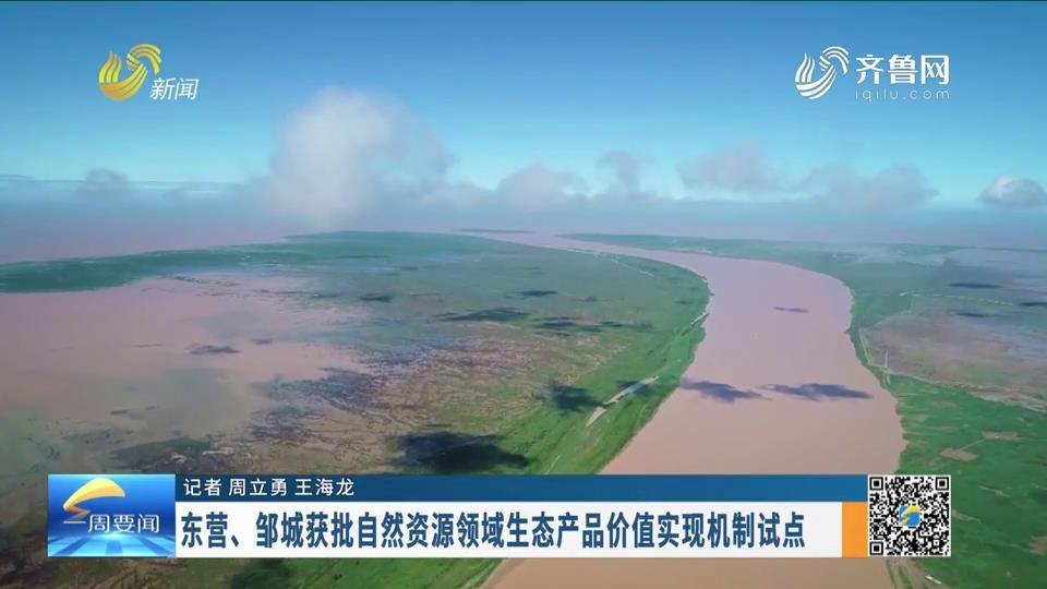 東營、鄒城獲批自然資源領域生態產品價值實現機制試點