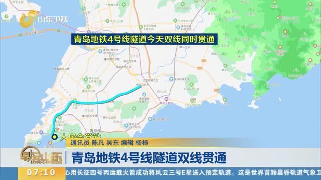 青岛地铁4号线隧道双线贯通