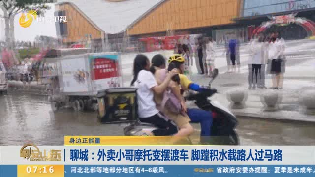 【身边正能量】聊城:外卖小哥摩托变摆渡车 脚蹚积水载路人过马路