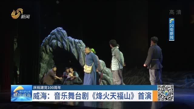 威海:音樂舞臺劇《烽火天福山》首演