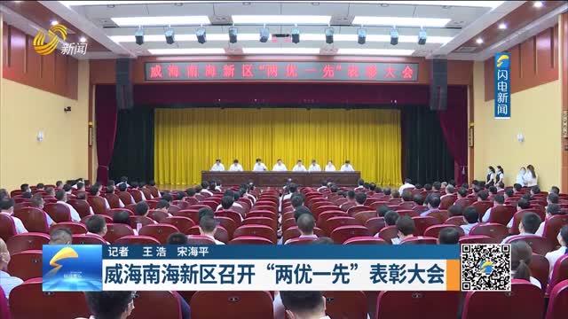 """威海南海新區召開""""兩優一先""""表彰大會"""