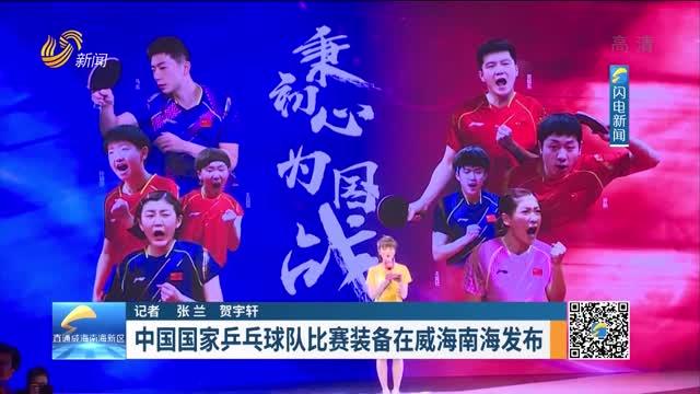 中國國家乒乓球隊比賽裝備在威海南海發布