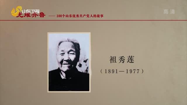 20210706《光耀齐鲁》:100个山东优秀共产党人的故事——祖秀莲