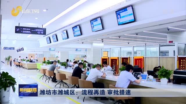 潍坊市潍城区:流程再造 审批提速
