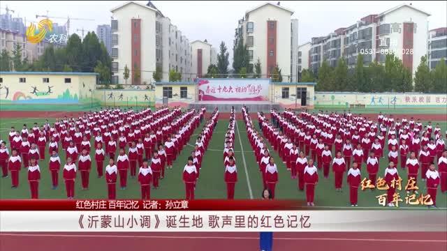 【红色村庄 百年记忆】《沂蒙山小调》诞生地 歌声里的红色记忆