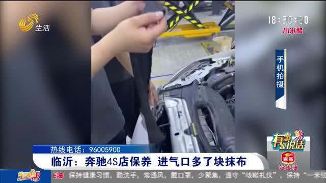 【有事您说话】临沂:奔驰4S店保养 进气口多了块抹布