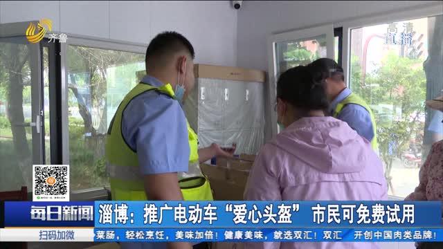 """淄博:推廣電動車""""愛心頭盔"""" 市民可免費試用"""