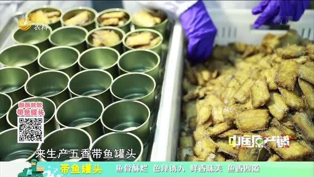 20210706《中國原產遞》:帶魚罐頭