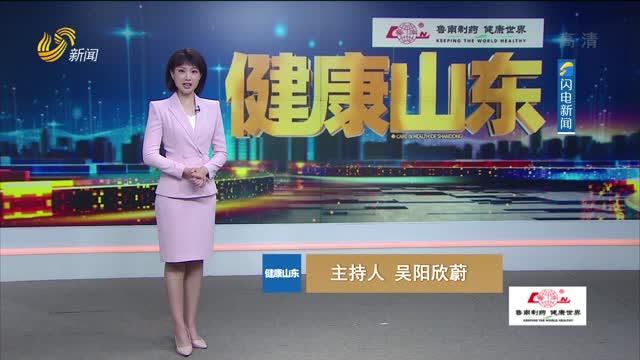 20210706《健康山東》:中醫控壓有妙招