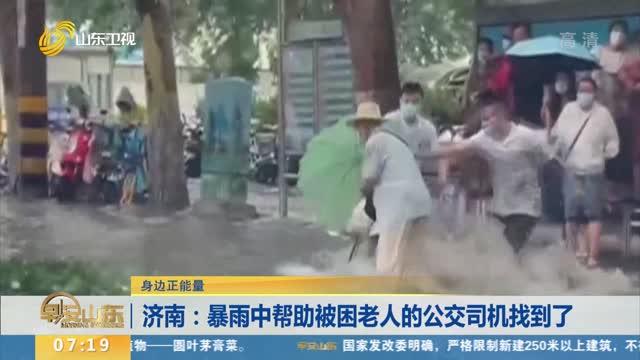 【身边正能量】济南:暴雨中帮助被困老人的公交司机找到了