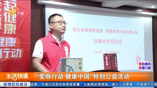 """""""爱肺行动 健康中国""""特别公益活动"""