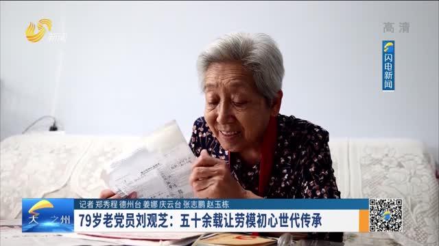79歲老黨員劉觀芝:五十余載讓勞模初心世代傳承