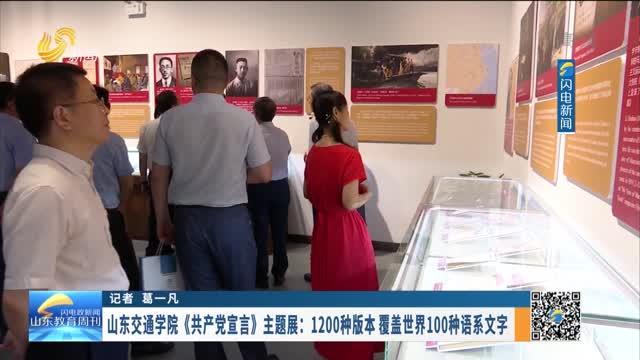 山東交通學院《共產黨宣言》主題展:1200種版本 覆蓋世界100種語系文字