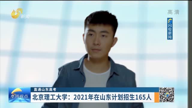 【直通山東高考】北京理工大學:2021年在山東計劃招生165人