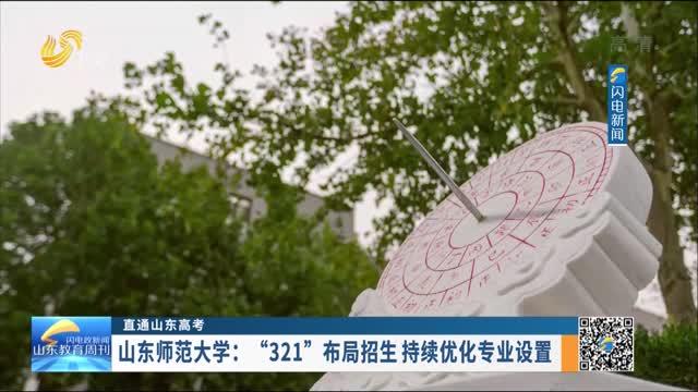 """【直通山東高考】山東師范大學:""""321""""布局招生 持續優化專業設置"""