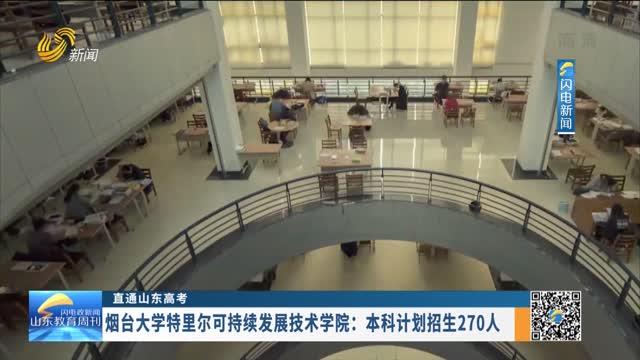 【直通山東高考】煙臺大學特里爾可持續發展技術學院:本科計劃招生270人