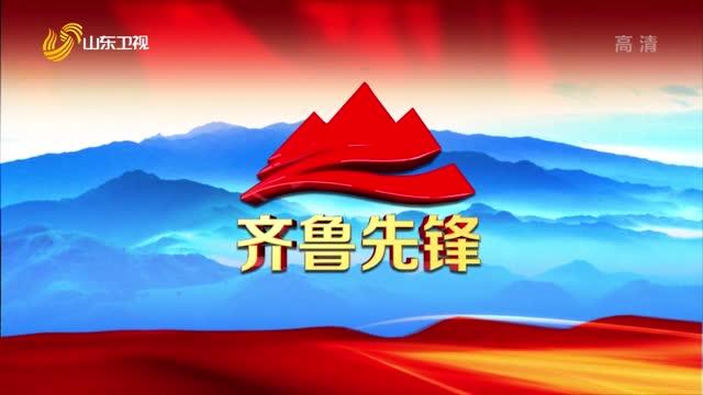 """20210707《齊魯先鋒》:臨沂——""""紅領書記""""助力高質量發展"""