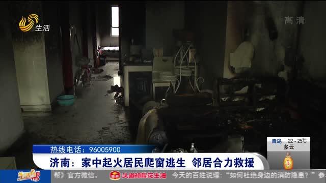 济南:家中起火居民爬窗逃生 邻居合力救援