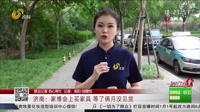 【群众记者 热心帮忙】济南:家博会上买家具 等了俩月没见货