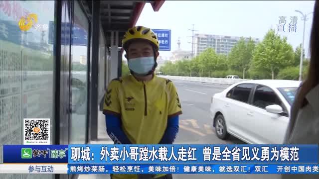 聊城:外卖小哥蹚水载人走红 曾是全省见义勇为模范