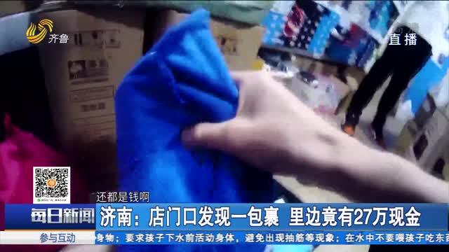 济南:店门口发现一包裹 里边竟有27万现金