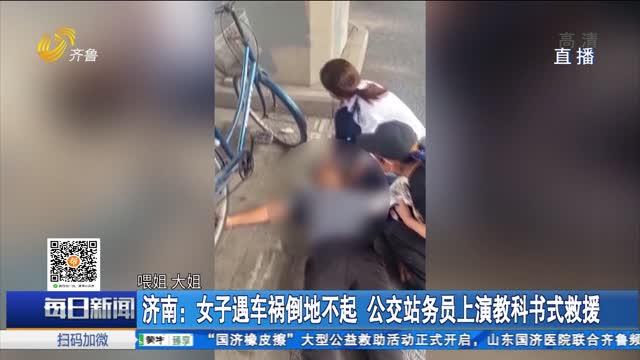 济南:女子遇车祸倒地不起 公交站务员上演教科书式救援