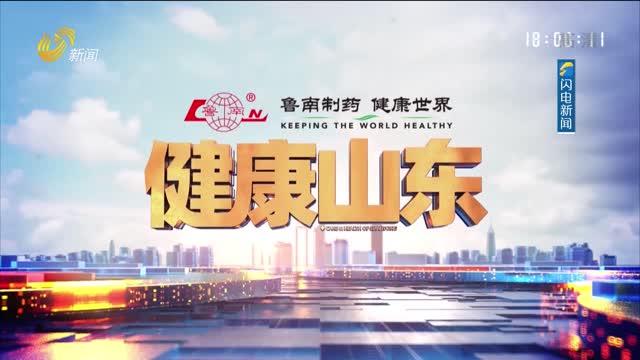 """20210707《健康山東》:""""不缺營養""""為何還會貧血?"""