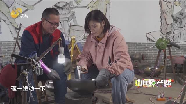 20210707《中國原產遞》:章丘鐵鍋
