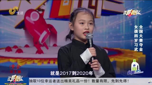 20210707《讓夢想飛》:女孩四歲習武 全國大賽奪金