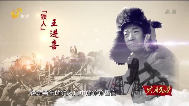 《百年初心》工業戰線上的火紅旗幟 鐵人——王進喜