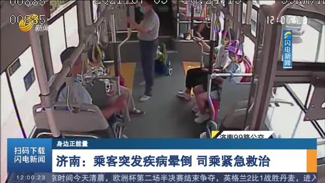 【身边正能量】济南:乘客突发疾病晕倒 司乘紧急救治