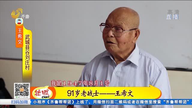 光荣在党五十年:91岁老兵重温入党记忆