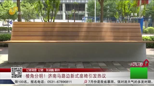 【记者调查】棱角分明!济南马路边新式座椅引发热议