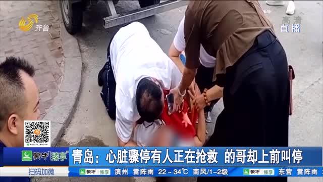 青岛:心脏骤停有人正在抢救 的哥却上前叫停