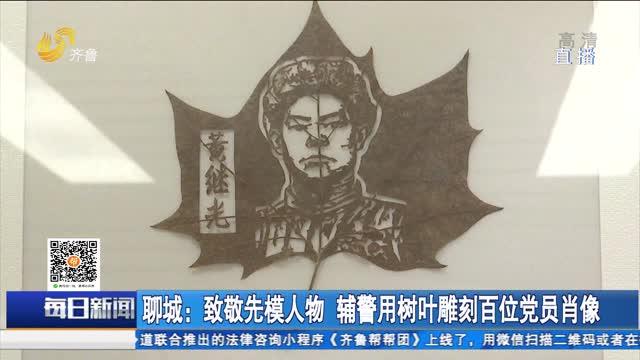 聊城:致敬先模人物 辅警用树叶雕刻百位党员肖像