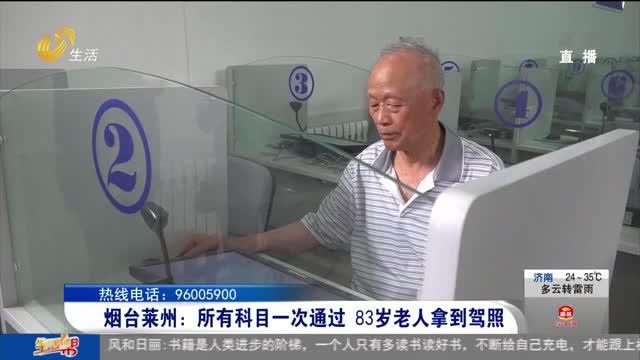 烟台莱州:所有科目一次通过 83岁老人拿到驾照